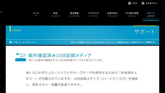 任天堂、Wii Uに接続可能な動作確認済みUSB記録メディア(ハードディスク)情報を掲載