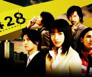 [Wii] 渋谷で起こる事件の謎を解き明かそう『428 〜封鎖された渋谷で〜 / セガ(2008)』