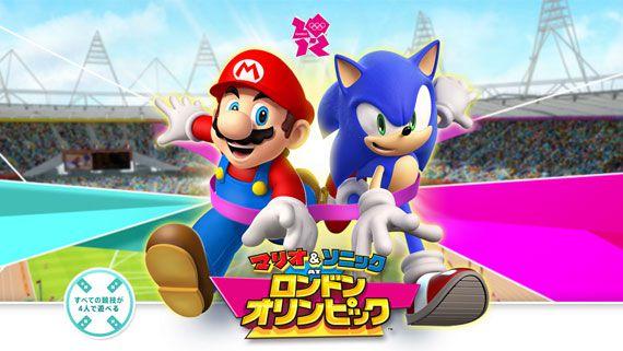[Wii] シンプル操作で楽しめる、パーティ系スポーツゲーム『マリオ&ソニック AT ロンドンオリンピック』プレイ後感想