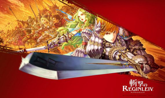 [Wii] これが、斬撃アクションという新ジャンル『斬撃のREGINLEIV / 任天堂(2010)』クリア後の感想。