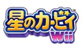 [Wii] 社長が訊く『星のカービィ Wii』が公開。11年分の想いと、深いカービィ愛