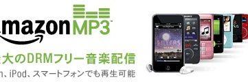 日本版Amazon MP3がキタ!
