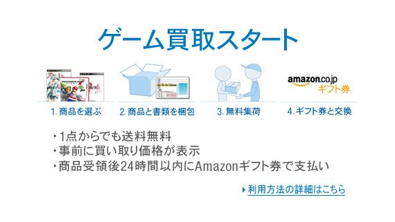 Amazonがゲームソフトの買取サービスを開始。1点からでも送料無料、事前に買取価格を表示