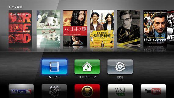 アップル、1080pのコンテンツ再生に対応した新しい『Apple TV』を発表