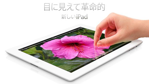 「iPad for everybody」で16GBモデルは本体価格が実質無料に。ソフトバンク、新しいiPadの料金体系を発表