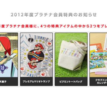 クラブニンテンドー、2012年度プラチナ/ゴールド会員特典を発表。プラチナはDSiウェア『任天童子』や『プレミアムマリオトランプ』『ピクミントートバッグ』など4種類から2つ