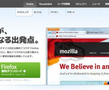 Firefox 5.0 がリリース