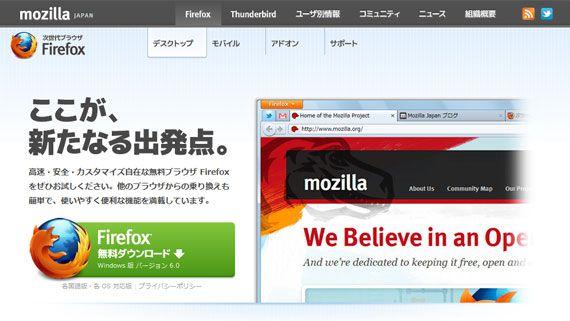 Firefox 6.0 がリリース