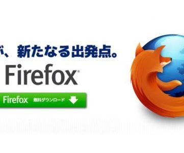 Firefox 8.0 がリリース