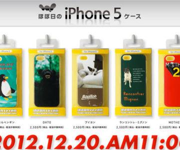 ほぼ日オリジナル「iPhone 5」用ケース、『MOTHER 2』など全10デザイン