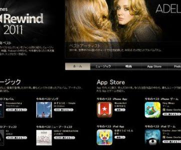 iTunes Rewind 2011、今年のベストアルバムにサカナクションの「DocumentaLy」!