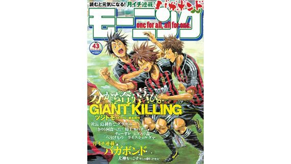今週のGIANT KILLING #264(モーニング2012 No.43)