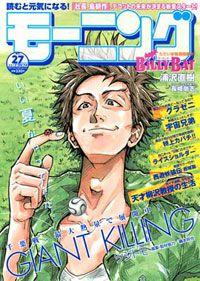 今週のGIANT KILLING #251(モーニング2012 No.27)