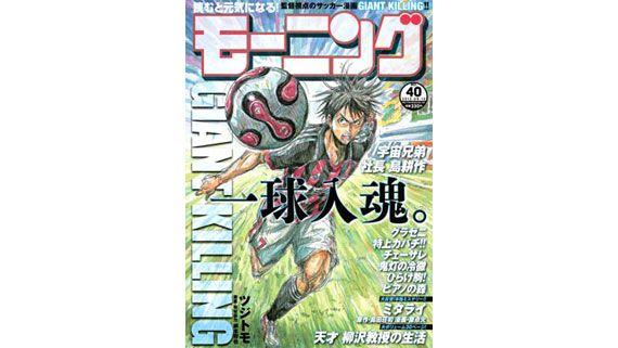 今週のGIANT KILLING #261(モーニング2012 No.40)