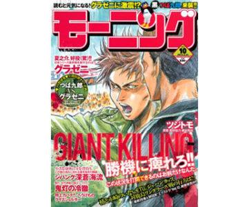 今週のGIANT KILLING #277(モーニング2013 No.10)