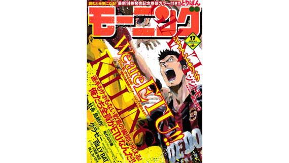 今週のGIANT KILLING #282(モーニング2013 No.17)