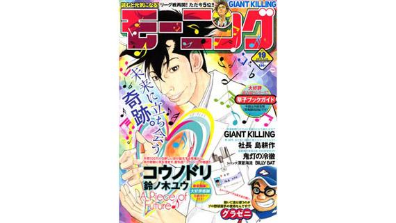 今週のGIANT KILLING #284(モーニング2013 No.19)