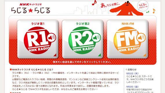 NHKのインターネットラジオ『らじる★らじる』がスタート!