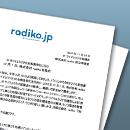 『radiko.jp(ラジコ)』の月間ユニークユーザー数が1,000万人を突破