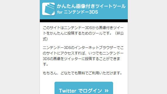 3DS『どうぶつの森』と相性抜群。Twitterと連携して画像を共有できる「画像付きツイートツール for ニンテンドー3DS」 #tw3DS